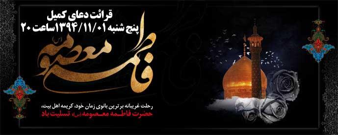 vafate-hazrate-masomeh-banner